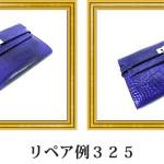 リペア例325:エルメス(シャイニングクロコダイル)長財布 ブルー