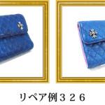 リペア例326:クロムハーツ(レザー)大判財布 ブルー