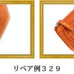 リペア例329:マットクロコダイル 長財布 オレンジ