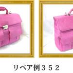 リペア例352:マットクロコダイル 1本手ハンドバッグ ピンク