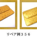 リペア例356:オーストリッチ 長財布 ゴールド