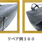 リペア例360:オーストリッチ 2本手ハンドバッグ ブラック