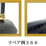リペア例366:シャイニングクロコダイル 1本手ハンドバッグ ダークグリーン
