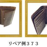 リペア例373:オーストリッチ 折財布 ニコチン