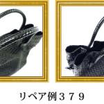リペア例379:シーパイソン 2本手ハンドバッグ ブラック