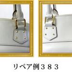 リペア例383:ルイヴィトン(カーフ) 2本手ハンドバッグ ホワイト