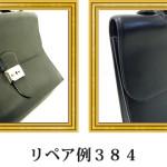 リペア例384:エルメス(カーフ) 1本手メンズバッグ ブラック