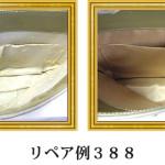 リペア例388:バリー(レザー)1本手ハンドバッグ ブラウン格子