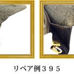 リペア例395:オーストリッチ サードバッグ ニコチン