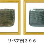 リペア例396:マットクロコダイル 長財布 キプロスグリーン
