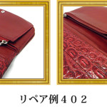 リペア例402:マットクロコ 大判財布 カンパリ