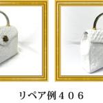 リペア例406:オーストリッチ 1本手ハンドバッグ ホワイト