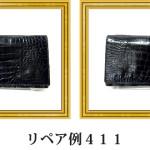 リペア例411:マットクロコダイル 長財布 ブラック