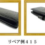リペア例415:マットクロコダイル 長財布 ブラック