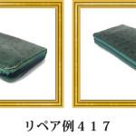 リペア例417:オーストリッチ 長財布 キプロスグリーン