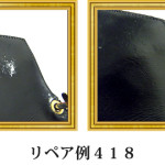 リペア例418:クリスチャンディオール(シャイニングクロコダイル) 1本手ハンドバッグ ブラック
