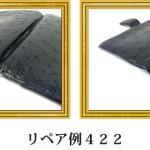 リペア例422:オーストリッチ 長財布 ネイビー