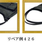 リペア例426:ラム/オーストリッチ リュック2WAY ブラック