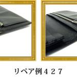 リペア例427:エルメス(シャイニングクロコダイル)長財布 ブラック