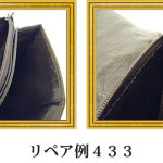 リペア例433:オーストリッチ サードバッグ ニコチン