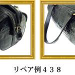 リペア例438:シャイニングクロコダイル 2本手ハンドバッグ ブラック