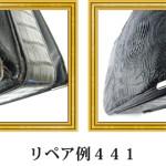 リペア例441:カイマン 1本手メンズバッグ ブラック