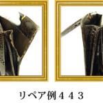 リペア例443:シャイニングクロコダイル 2本手ハンドバッグ ダークブラウン