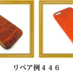リペア例446:マットクロコダイル スマートフォンケース オレンジ