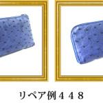 リペア例448:オーストリッチ 長財布 ブルー系