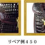 リペア例450:2本手ハンドバッグ(シャイニングクロコダイル)の持ち手付け根補修