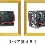 リペア例451:長財布(マットクロコダイル)のクリーニングと艶出し