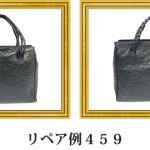 リペア例459:2本手ハンドバッグ(オーストリッチ)のリフォーム