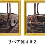 リペア例462:2本手ハンドバッグ(マットクロコダイル)の金具交換