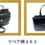 リペア例465:1本手ハンドバッグ(シャイニングクロコダイル)のリフォーム