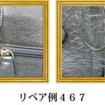 リペア例467:2本手ハンドバッグ(オーストリッチ)の汚れ取り