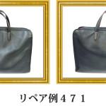 リペア例471:ロエベ(カーフ)ビジネスバッグの擦れ、コバ補修