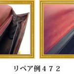 リペア例472:1本手ハンドバッグ(シャイニングクロコダイル)の内張り交換
