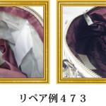 リペア例473:コーチ(カーフ)2本手ハンドバッグの内張り交換
