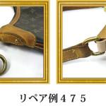リペア例475:ルイヴィトン(カーフ)ショルダーバッグの付け根補修