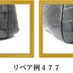 リペア例477:2本手ハンドバッグ(シャイニングクロコダイル)のシミ除去