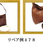 リペア例478:1本手セミショルダーバッグ(マットクロコダイル)のショルダー紐作製