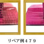 リペア例479:エルメス(シャイニングクロコダイル)長財布のお色のせ