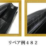 リペア例482:1本手ビジネスバッグ(マットクロコダイル)の内貼り交換