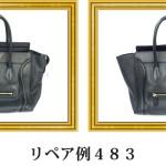 リペア例483:セリーヌ(カーフ)2本手ハンドバッグのお色のせ
