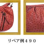 リペア例490:2WAYバッグ(オーストリッチ)のシミ箇所補修