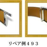 リペア例493:ジリー(カーフ)ベルトの金具修理