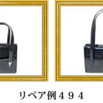 リペア例494:2本手ハンドバッグ(シャイニングクロコダイル)のリフォーム