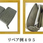 リペア例495:2本手ハンドバッグ(オーストリッチ)のリフォーム