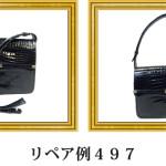リペア例497:1本手ハンドバッグ(シャイニングクロコダイル)の持ち手補修