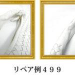 リペア例499:ボッテガヴェネタ(カーフ)ハンドバッグの色のせ